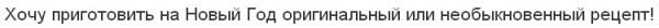 2012-12-05_103651-едим рецепт