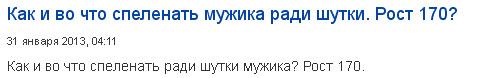 2013-01-31_164636-шуточки