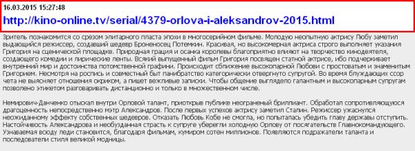 2015-03-16_152958-ОРЛОВА