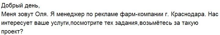 2011-07-20_231711 - Предложение