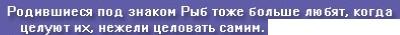 2011-09-11_174209 - гороскоп