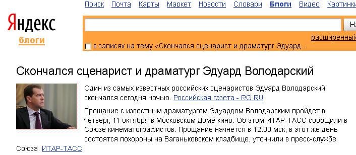 2012-10-10_020014 - Володарский...