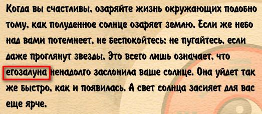 2012-12-10_011132 - егоза-Луна