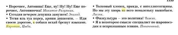 Каротин 2