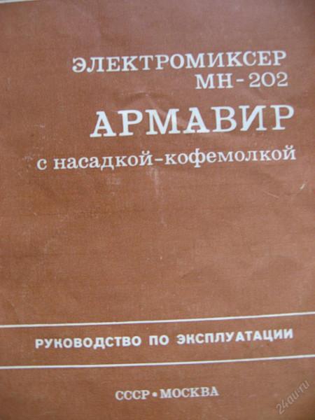 кофемолка СССР.jpg