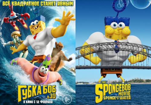2015-001-SpongeBob-Movie