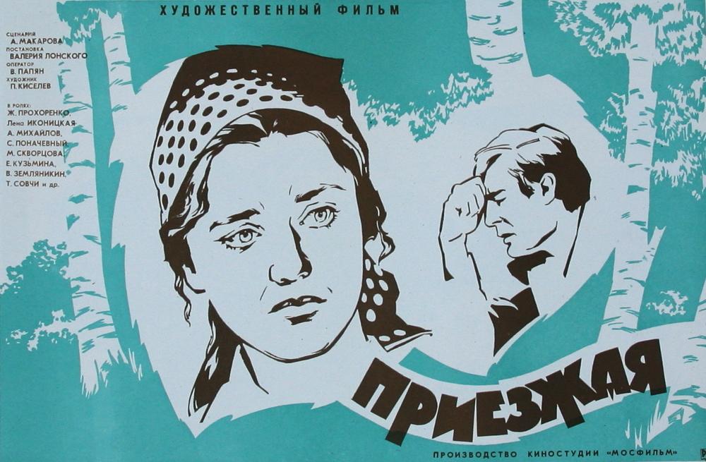 приезжая-1