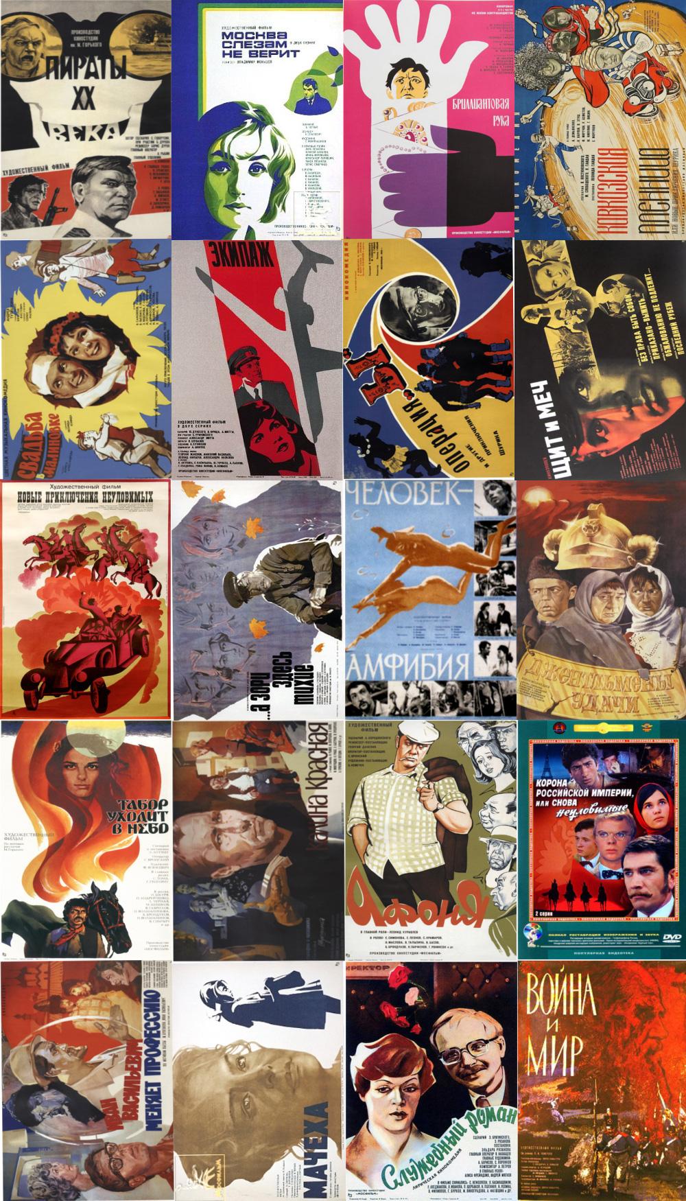 _ТОП-20 фильмов СССР (Лидеры по сборам в кинотеатрах)