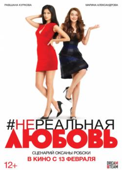 Нереальная любовь (2014) Арман Геворгян