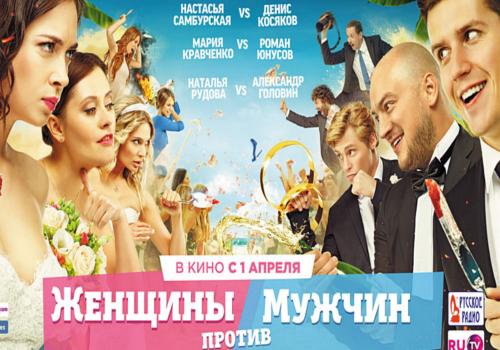 русский фильм женщины против мужчин смотреть онлайн
