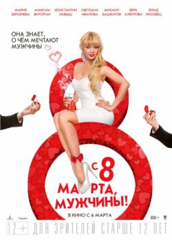 С 8 марта, мужчины! (2014) Артем Аксененко