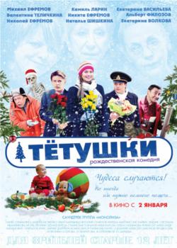 Тётушки (2014) Александр Кананович