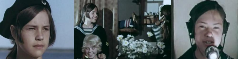 020 Татьяна Догилева Отдать швартовы! (1971) 1