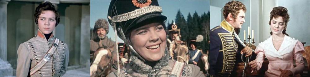 001 Лариса Голубкина_Гусарская баллада (1962) 1