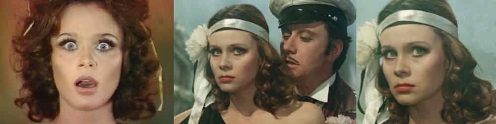 Любовь Полищук Волшебный фонарь (1976), Двенадцать стульев (1976) 1