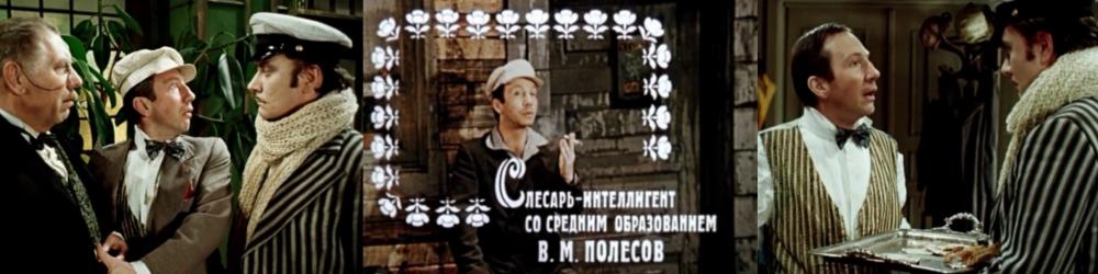 12 стульев-1976-Марк Захаров