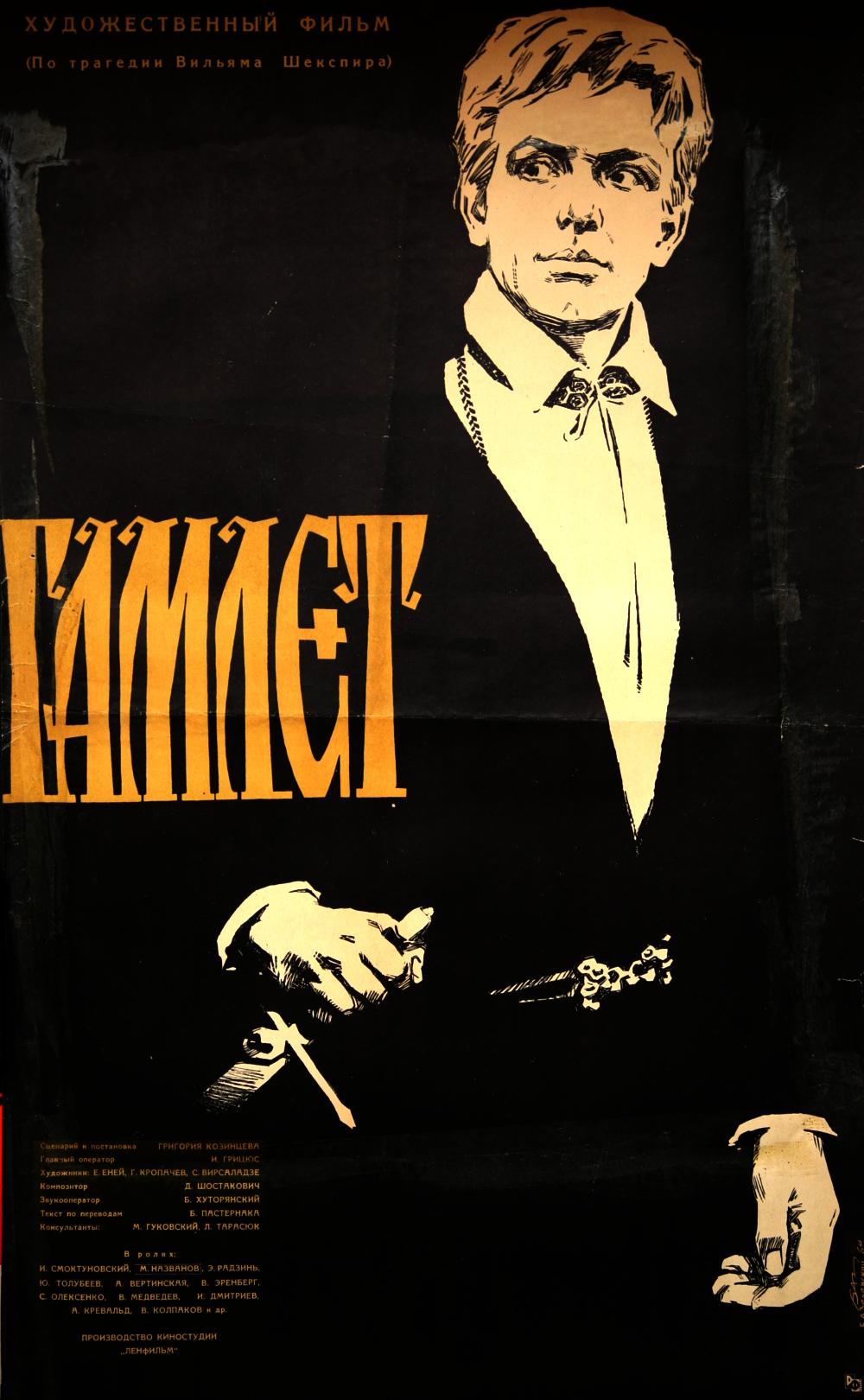 002-Гамлет