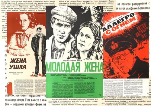 Кинопостеры СССР. Моя коллекция 2. Часть 63