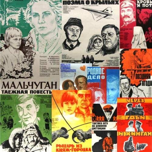 Кинопостеры СССР. Моя коллекция 2. Часть 64