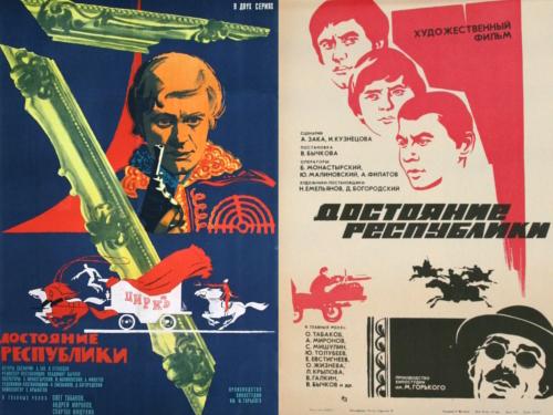 Кинопостеры СССР. Моя коллекция. Часть 57
