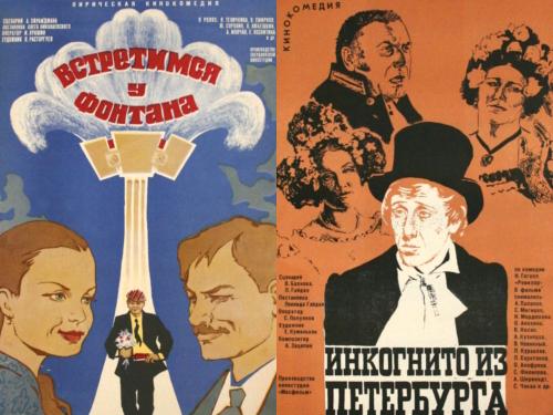 Кинопостеры СССР. Моя коллекция. Часть 58