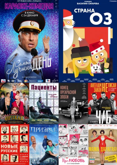 ТОП-10 российских кинокомедий 2015