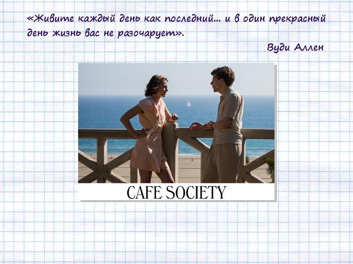 Светская жизнь / Cafe Society