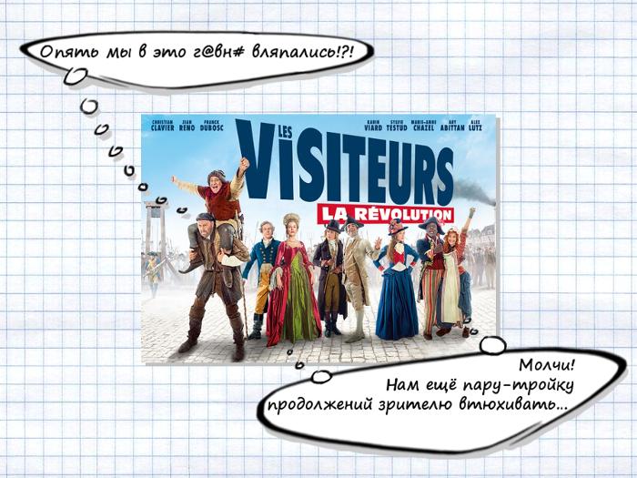 Пришельцы 3: Взятие Бастилии / Les Visiteurs: La Revolution