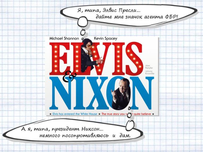 Элвис и Никсон / Elvis & Nixon