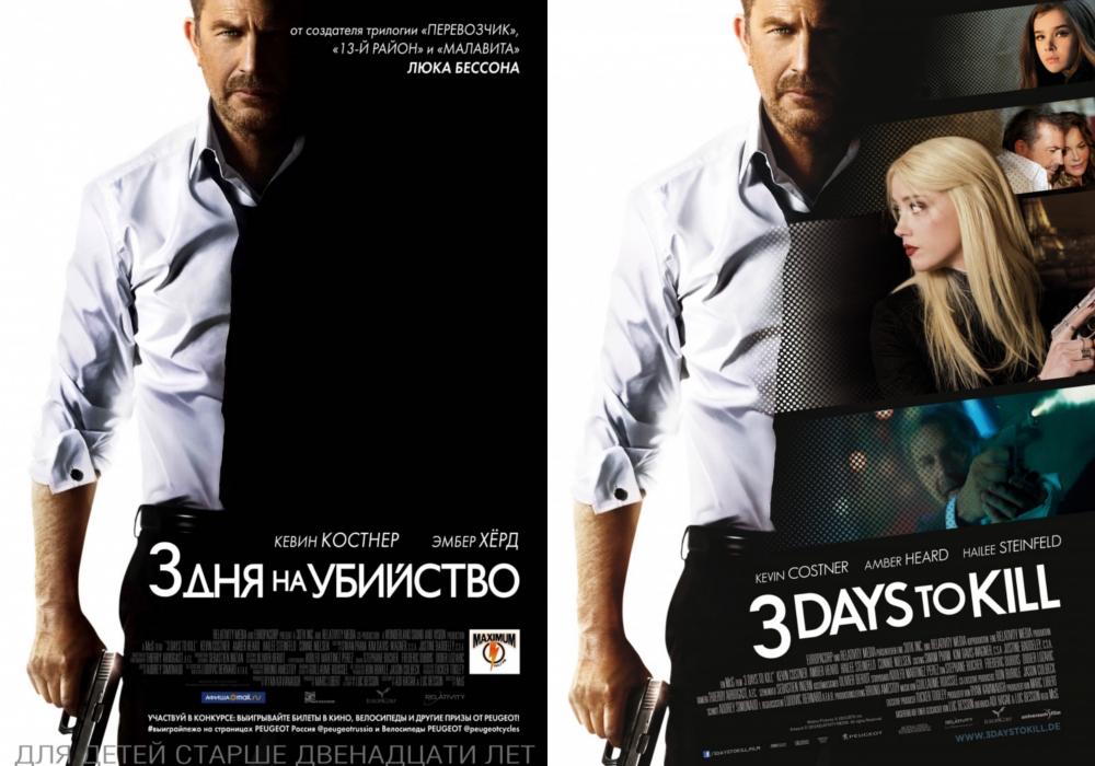 3-Days-to-Kil