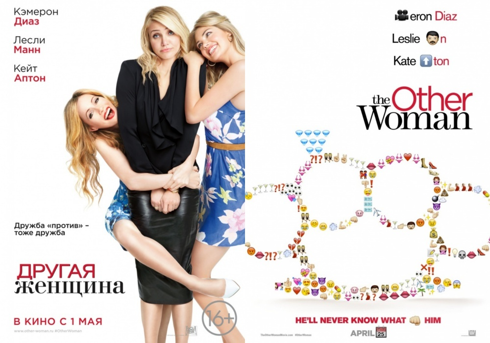 Other-Woman, The