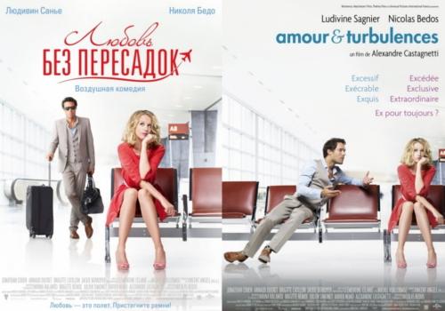 Amour-and-turbulences