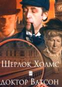 Шерлок Холмс-хоть и не комедия
