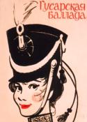 Гусарская баллада-1962