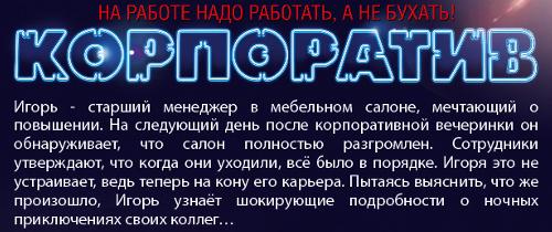 Korporativ-2