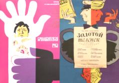 мой ТОП-10 кинокомедий (1908-2013)