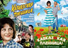 Ремейки кинокомедий-2