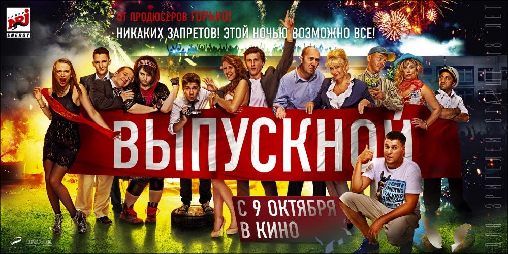Vypusknoy-2