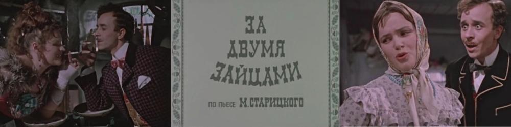 За двумя зайцами 1961 - советские фильмы смотреть