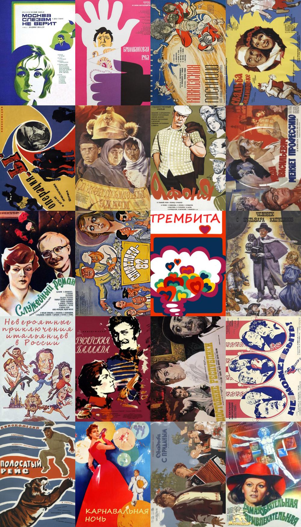 20 кинокомедий - лидеров советского кинопроката