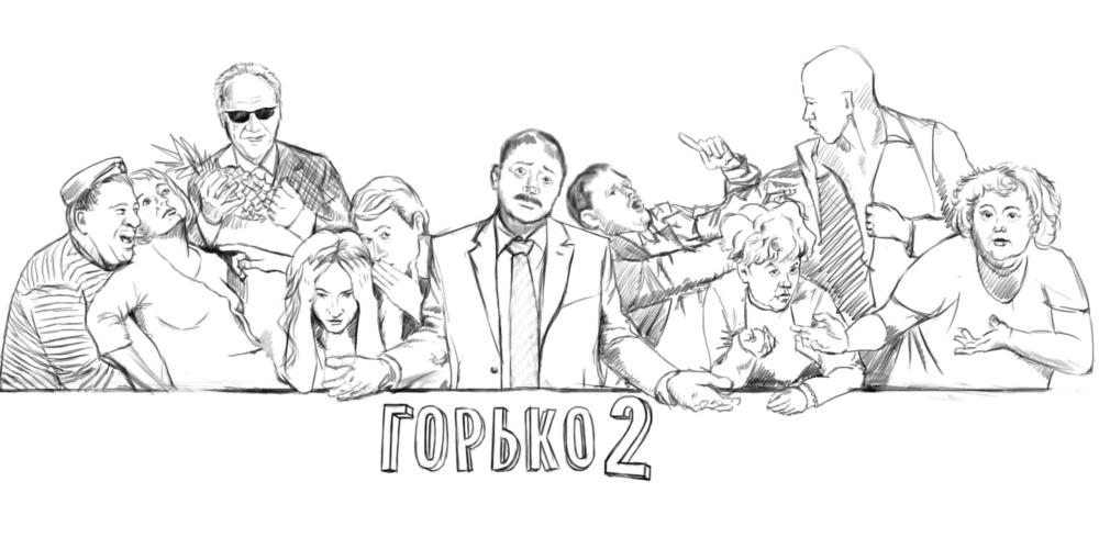 Gorko-2-2