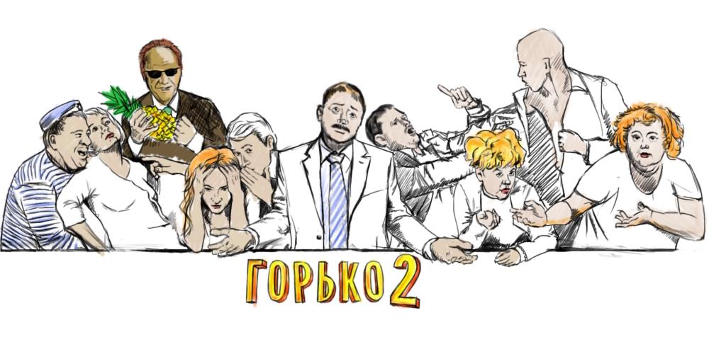 Gorko-2-3