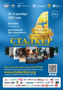 poster кинофестиваль сталкер 2013