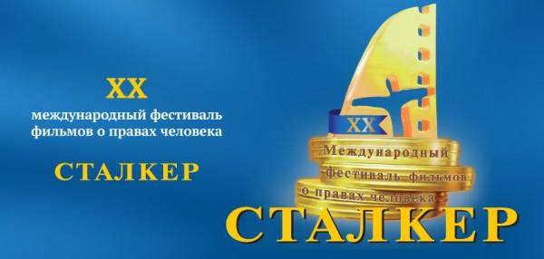 XX МЕЖДУНАРОДНЫЙ ФЕСТИВАЛЬ ФИЛЬМОВ О ПРАВАХ ЧЕЛОВЕКА «СТАЛКЕР»