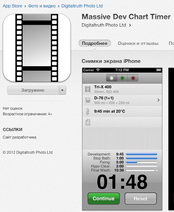 Снимок экрана 2014-01-31 в 13.42.20