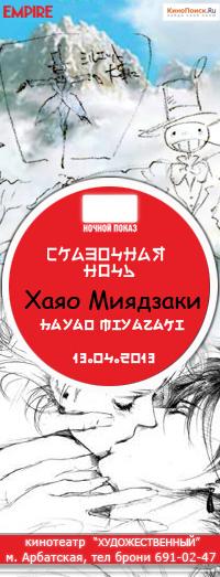 Миядзаки 2013_vk525x200 copy