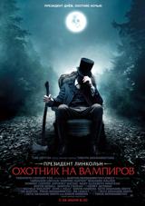 Президент Линкольн: Охотник на вампиров | Abraham Lincoln: Vampire Hunter