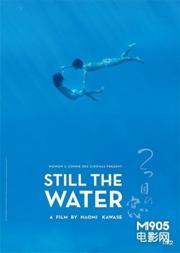 Все еще вода | Futatsume no mado; Наоми Кавасе