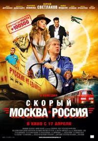 Скорый Москва – Россия