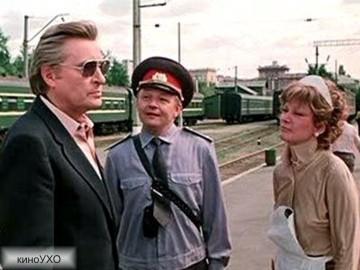 Эльдар Рязанов. Вокзал для двоих